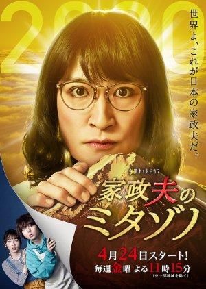 Kaseifu no Mitazono 4 (2020)