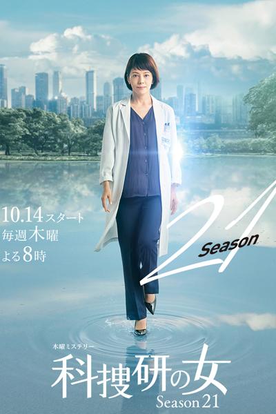 Kasouken no Onna: Season 21 (2021)