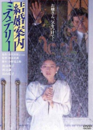 Kekkon Annai Misuteri (1985)