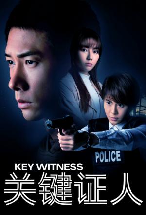 Key Witness (2021)