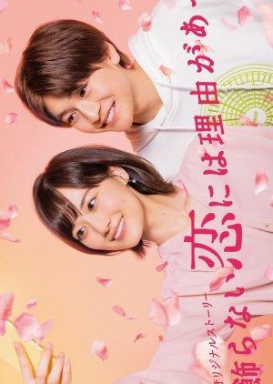 Kikazaranai Koi niha Riyuu ga Atte (2021)