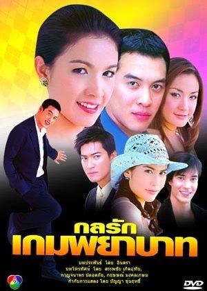 Kon Rak Game Payabaht (2006)