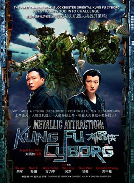 KungFu Cyborg Metallic Attraction