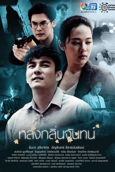 Lhong Klin Chan (2021)