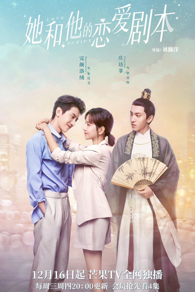 Love Script (2020)