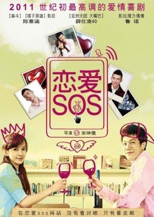 Love SOS (2011)