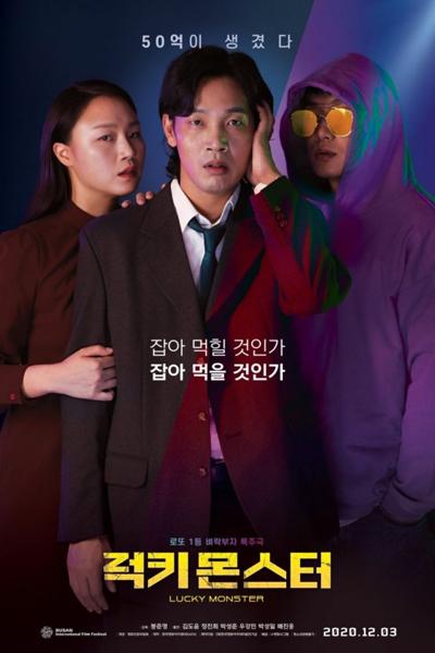 Lucky Monster (2020)