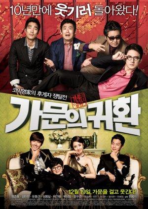 Marrying the Mafia V (2012)