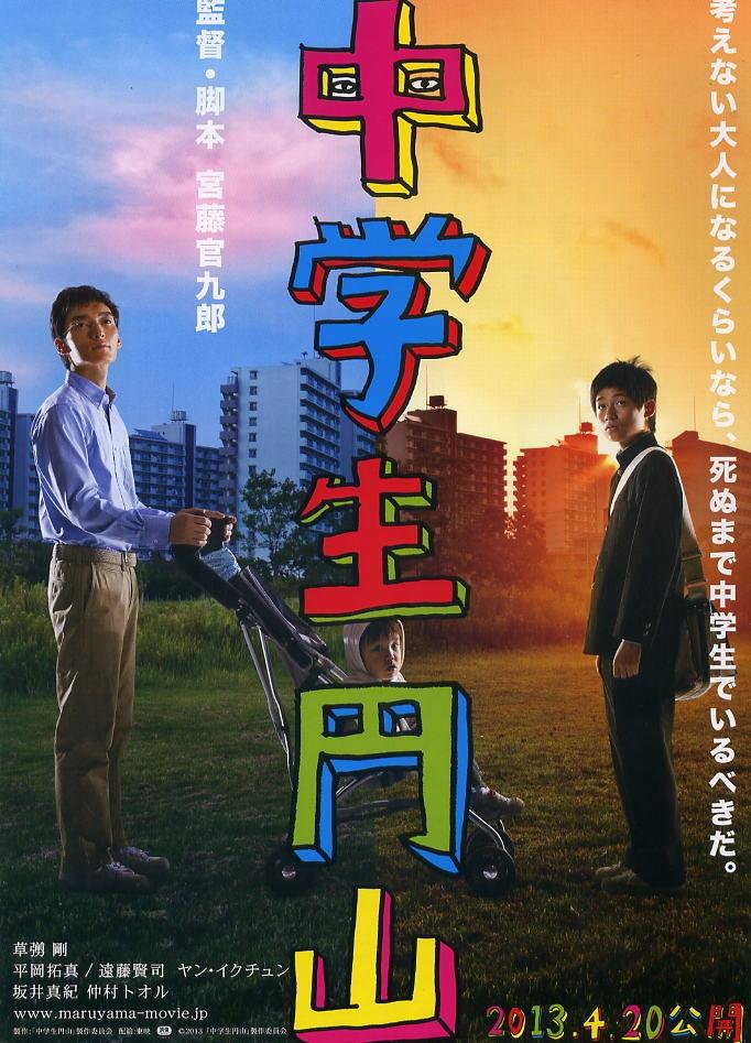 Maruyama,The middle schooler 2013