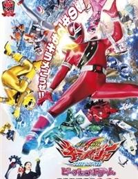 Mashin Sentai Kiramager The Movie: Bee-Bop Dream