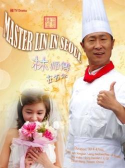 Master Lin in Seoul
