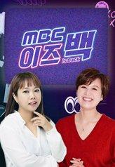 MBC Is Back