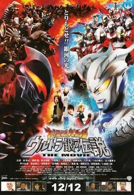 Mega Monster Battle: Ultra Galaxy Legends (2009)