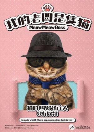 Meow Meow Boss (2021)