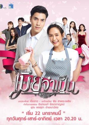Mia Jum Pen (2021)