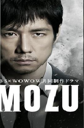 MOZU Season 1