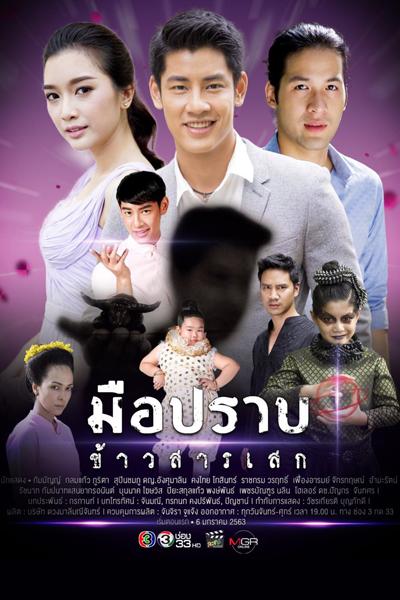Mue Prab Khao Saan Sek (2020)