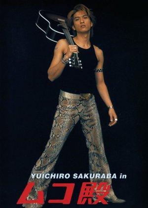 Mukodono! (2001)