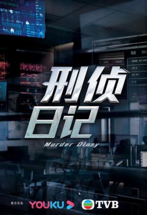 Murder Diary (2021)