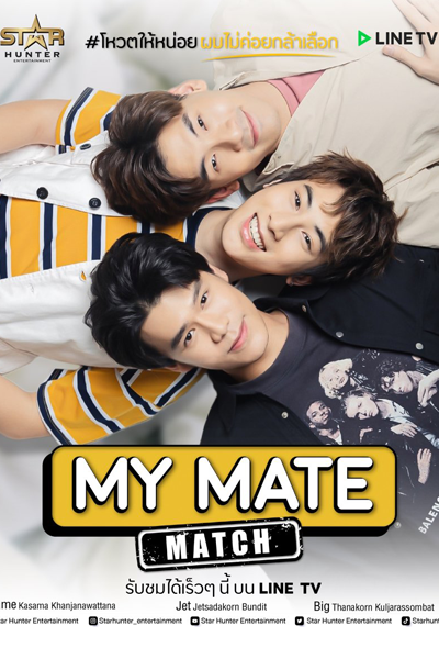 My Mate Match (2021)