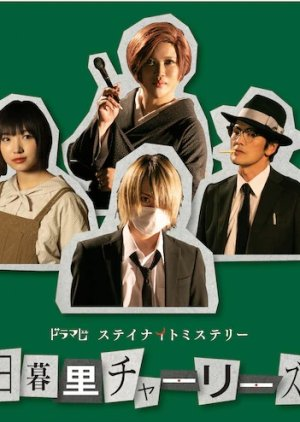 Nippori Charlies (2020)