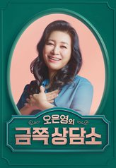 Oh Eun-youngs Golden Clinic