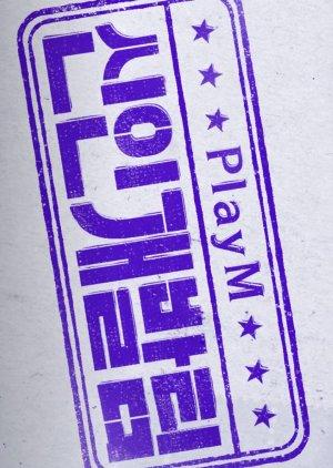 PlayM Hard Training Team (2020)
