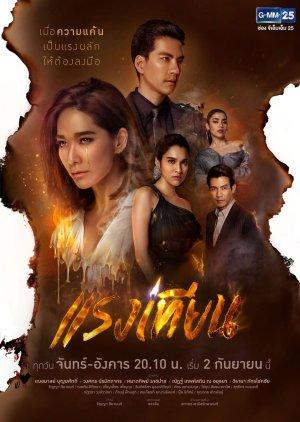 Raeng Tian (2019)