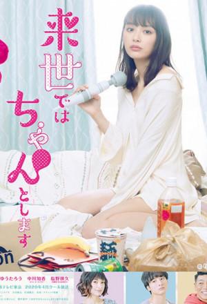 Raise de wa Chanto Shimasu Season 2