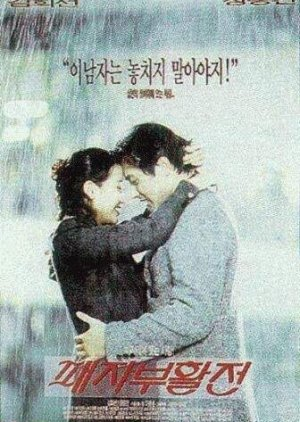 Repechage (1997)