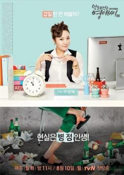 Rude Miss Young Ae Season 14