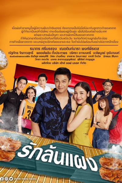 Ruk Lon Paeng (2021)