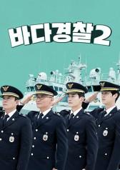 Sea Police 2