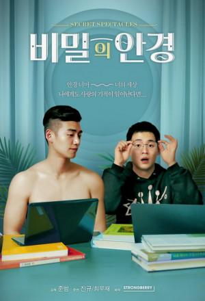 Secret Spectacles (2017)