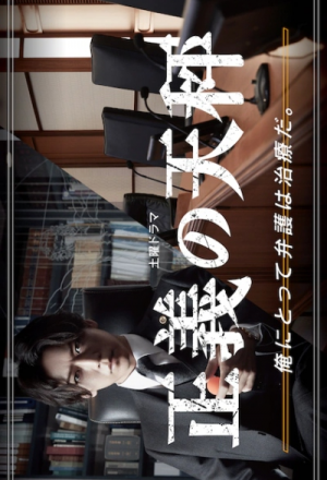 Seigi no Tenbin (2021)