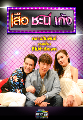Seua Chanee Gayng: Season 4