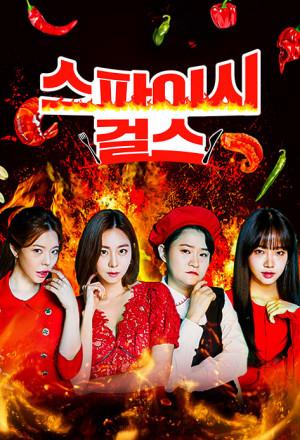 Spicy Girls (2021)