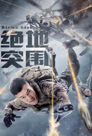 Strike Back (2021)