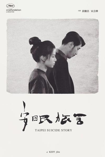 Taipei Suicide Story (2020)