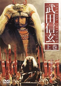 Takeda Shingen (1991)