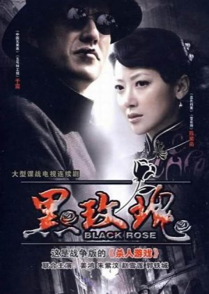 The Black Rose (2009)