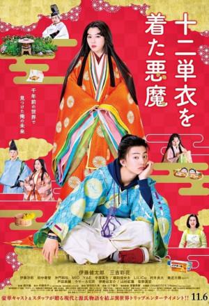 The Devil Wears Ju-Ni Hitoe Kimono (2020)