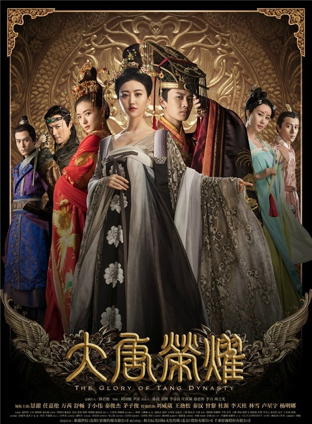 The Glory of Tang Dynasty (2017)