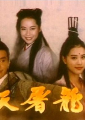 The Heaven Sword and Dragon Saber (1994)
