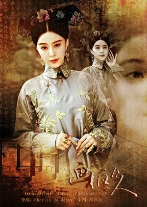 The Lady in the Portrait (2017)