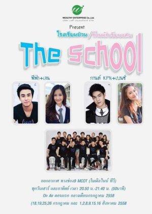 The School (2015)