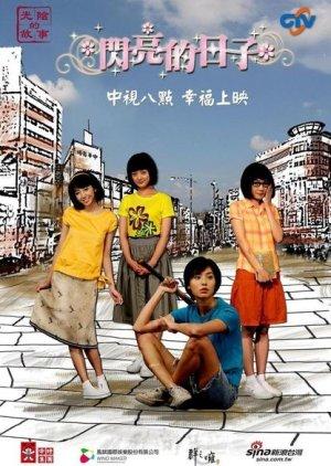 The Shining Days (2009)