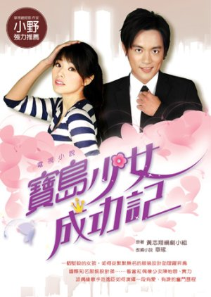 The Success Story of a Formosa Girl (2006)