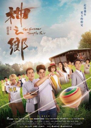The Summer Temple Fair (2021)