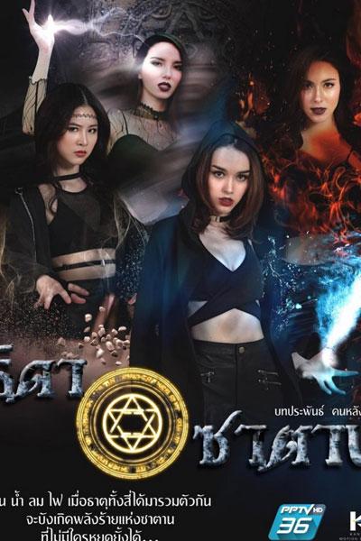 Thida Satan (2021)